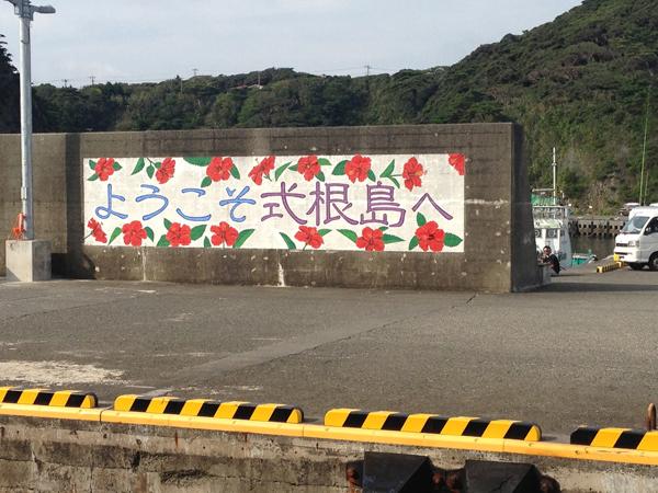 式根島の港