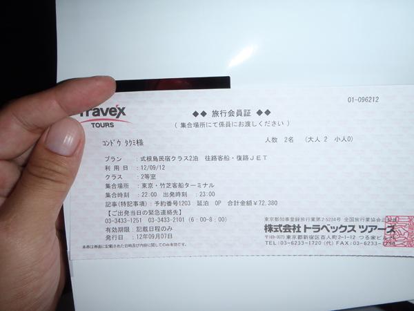 式根島行きのチケット