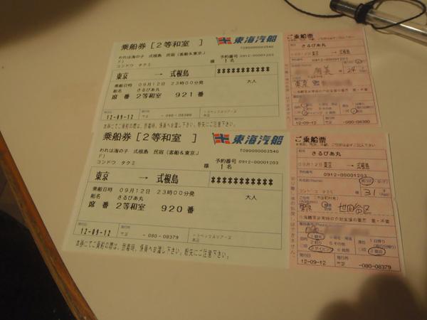 式根島に行く乗船券