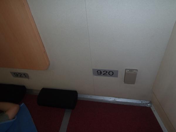 さるびあ丸 2等和室920番