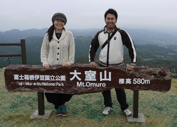 大室山 頂上の表示看板