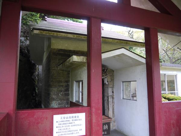大室山 浅間神社
