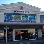 東京湾フェリーターミナル(久里浜)