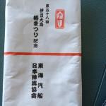 日本神輿協会の参加賞 熨斗