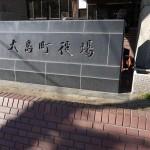 大島町役場の写真