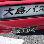 大島バス アップ
