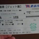 ジェット船の乗船券