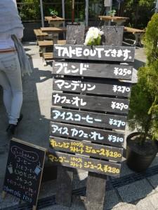 江ノ電江ノ島駅前のパン屋 メニュー