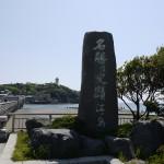 名勝乃史蹟 江ノ島