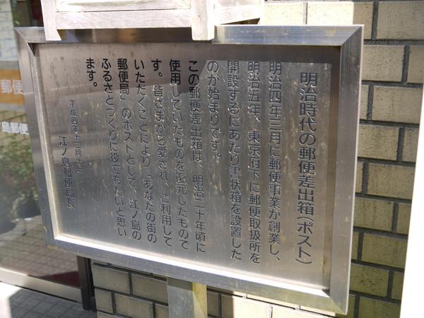 江ノ島郵便局 明治時代のポストの説明
