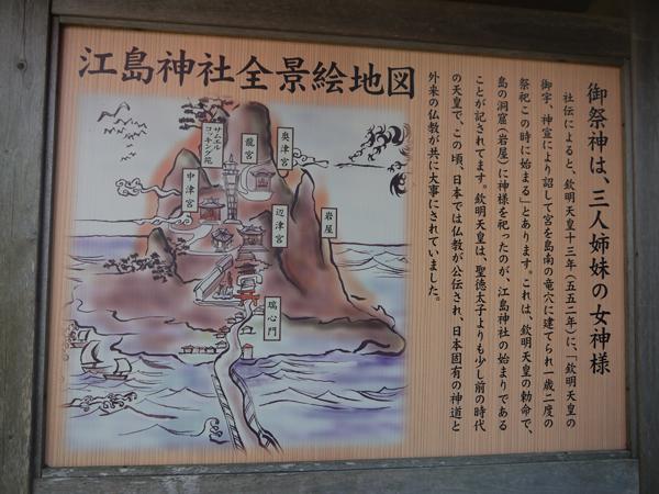 江ノ島の全景絵地図