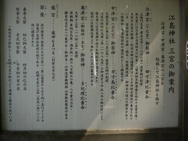 江ノ島:三宮のご案内