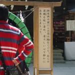 辺津宮、茅の輪説明文:右