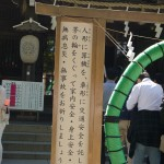 辺津宮、茅の輪説明文:左