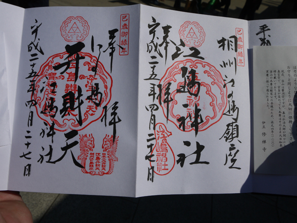 江島神社と弁財天のご朱印