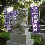 龍宮大神5 狛犬(左)