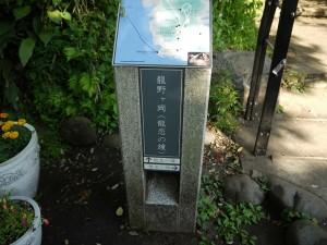龍野ヶ岡(龍恋の鐘)1