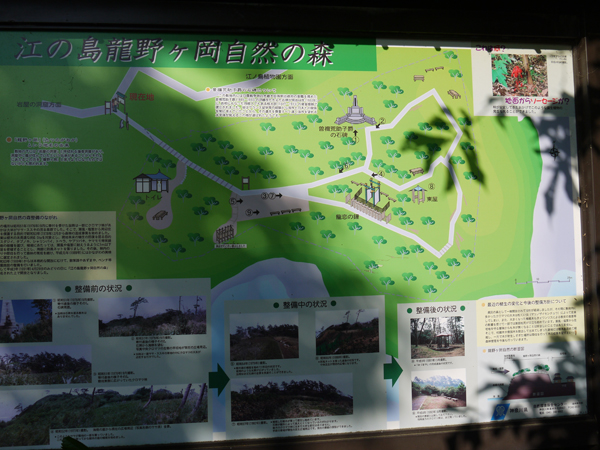 龍野ヶ岡(龍恋の鐘)の地図