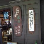 御岩屋道 喫茶店