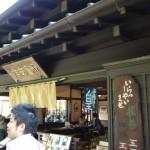 御岩屋道 喫茶店2