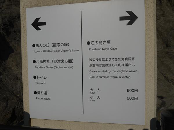 江ノ島 岩屋に向かう看板