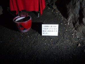 岩屋 富士山につながっている1