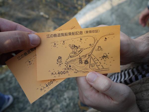 江ノ島遊覧船のチケット