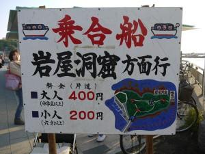 江ノ島遊覧船の案内板