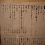 ほうとう蔵 歩成(ふなり)のメニュー1