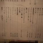 ほうとう蔵 歩成(ふなり)のメニュー2