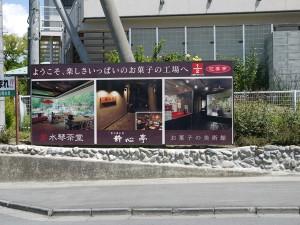 株式会社 桔梗屋の看板