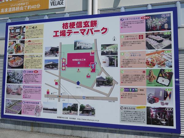 桔梗信玄餅 工場テーマパークの案内板