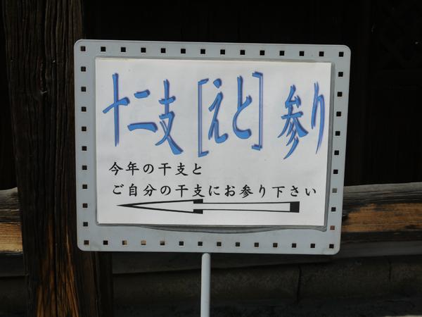 一宮浅間神社 十二支(えと)参りの看板