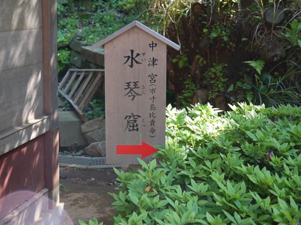 江ノ島:水琴窟