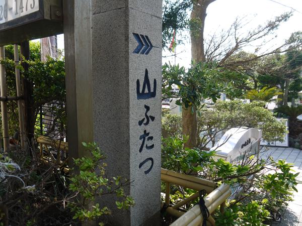 江ノ島 山ふたつ