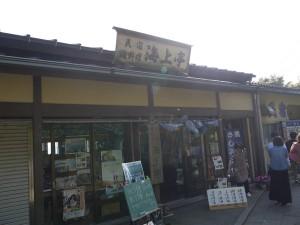 江ノ島 海上亭