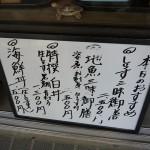 江ノ島亭2