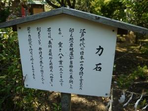 江ノ島奥津宮の力石1