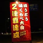 ほうとう蔵 歩成(ふなり)3