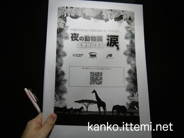 「夜の動物園と密林の王の涙」最初の封筒