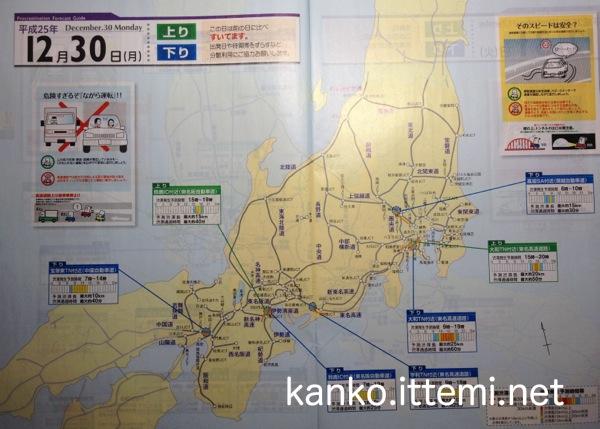 2013/12/30渋滞予測