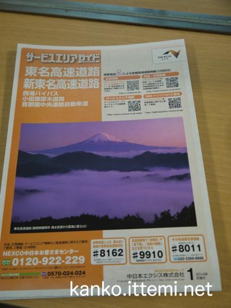 東名高速サービスエリアガイド