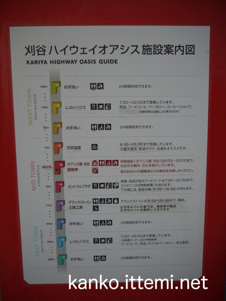 刈谷PA マップ