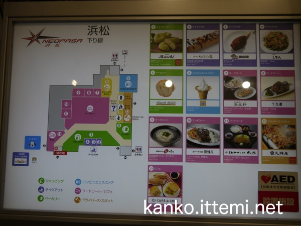 「NEOPASA浜松」のマップ