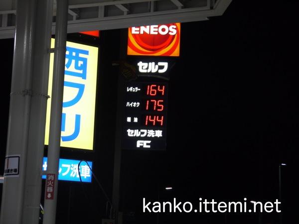 「NEOPASA浜松」のガソスタ