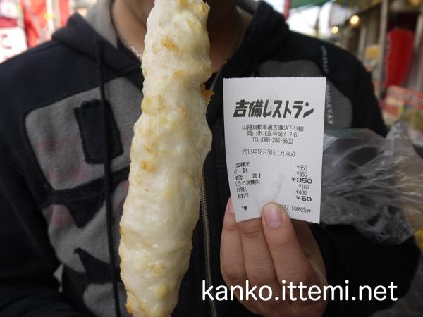 金棒天(350円)
