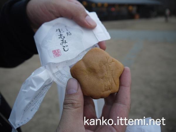 生もみじ(110円)
