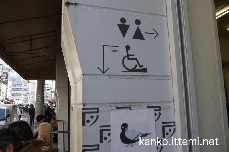 築地市場休憩所のトイレ案内
