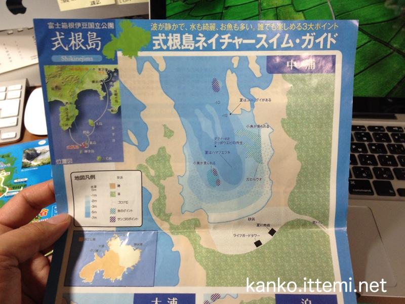 式根島ネイチャースイム ベスト3ガイド1