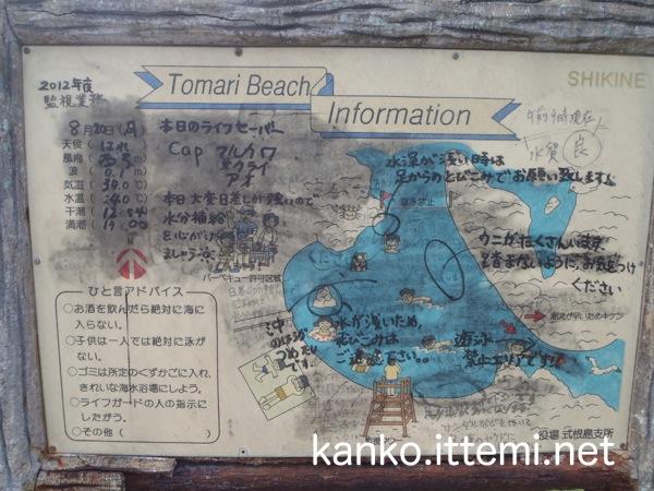 泊海水浴場情報ボード